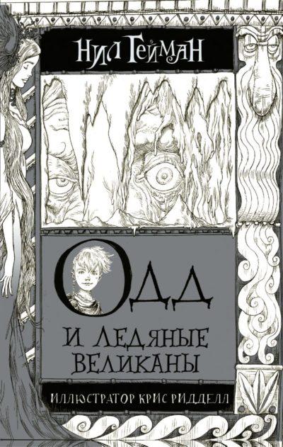 detskaya-hudozhestvennaya-literatura - Одд и ледяные великаны -