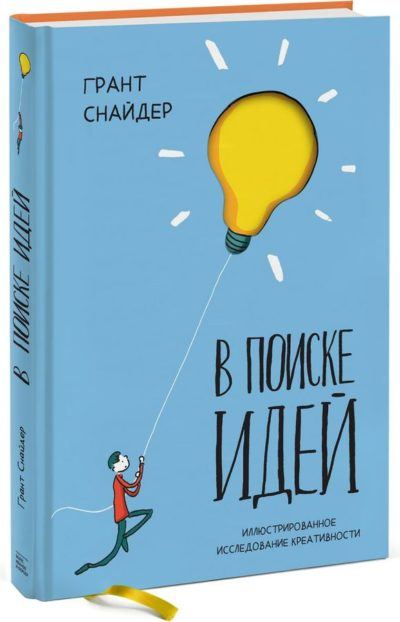 tvorcheskoe-razvitie - В поиске идей. Иллюстрированное исследование креативности -