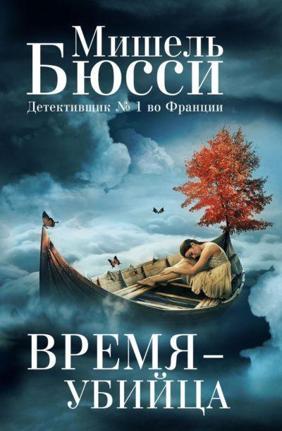 sovremennaya-zarubezhnaya-literatura - Время-убийца -