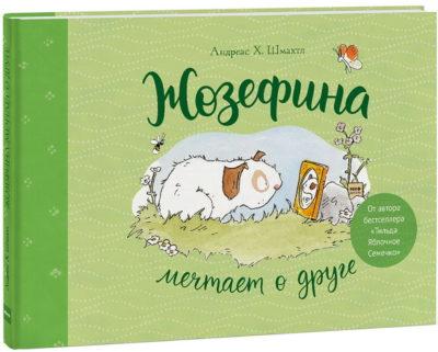 picture-books - Жозефина мечтает о друге -