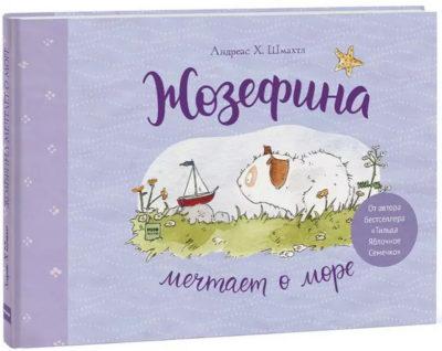 picture-books - Жозефина мечтает о море -