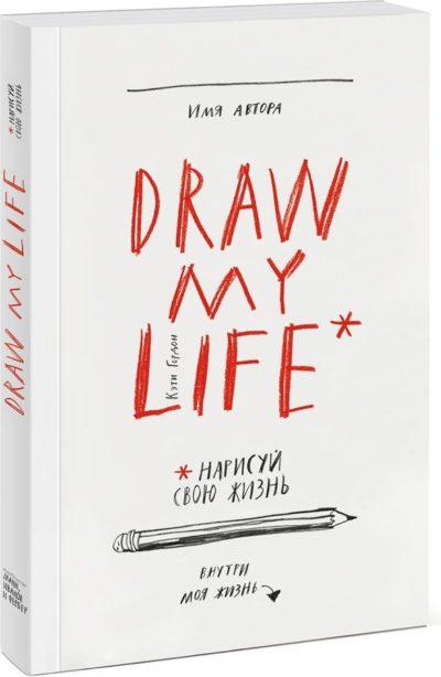 tvorcheskoe-razvitie - Draw My Life. Нарисуй свою жизнь -