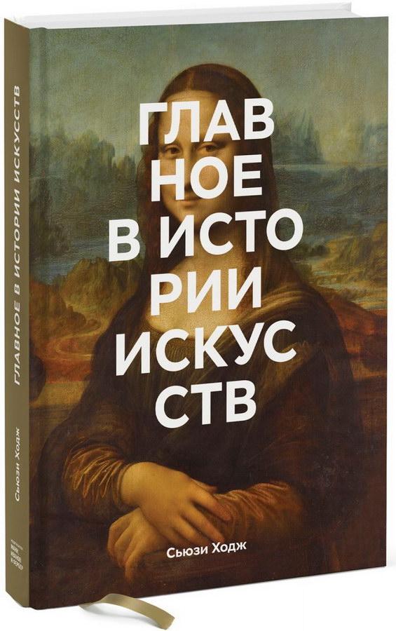 iskusstvo - Главное в истории искусств. Ключевые работы, темы, направления, техники -