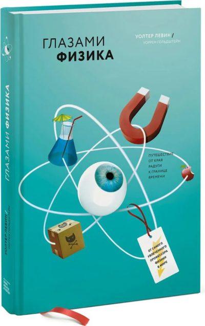nauchno-populyarnaya-literatura - Глазами физика. Путешествие от края радуги к границе времени -