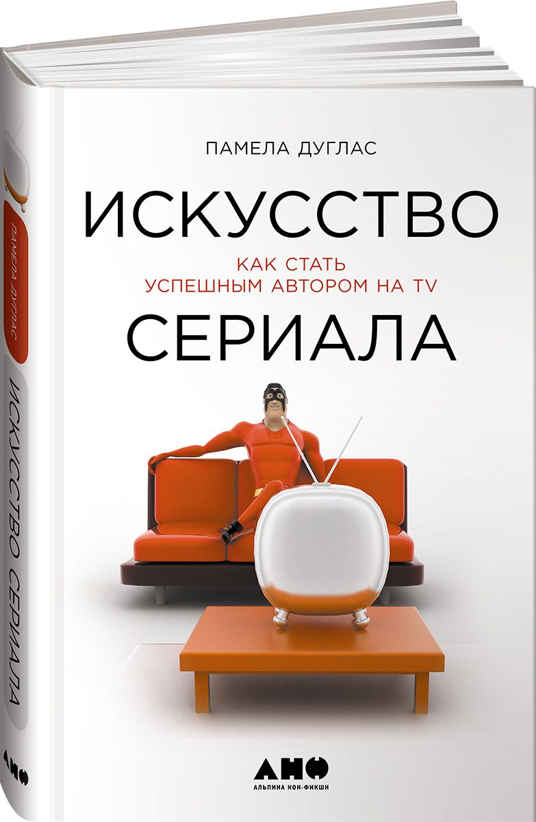pisatelstvo - Искусство сериала. Как стать успешным автором на TV -
