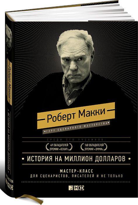 pisatelstvo - История на миллион долларов. Мастер-класс для сценаристов, писателей и не только -
