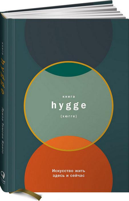 dom - Книга hygge. Искусство жить здесь и сейчас -