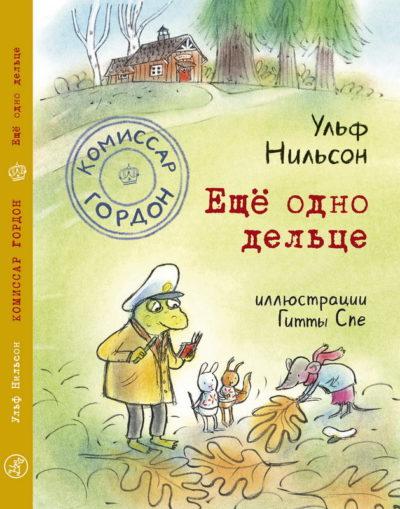detskaya-hudozhestvennaya-literatura - Комиссар Гордон. Еще одно дельце -