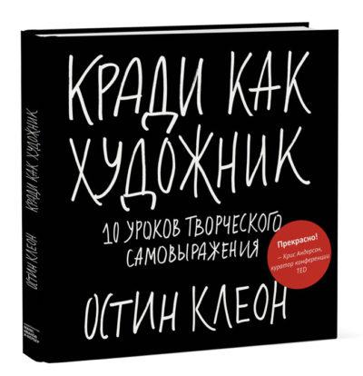 tvorcheskoe-razvitie - Кради как художник. 10 уроков творческого самовыражения -