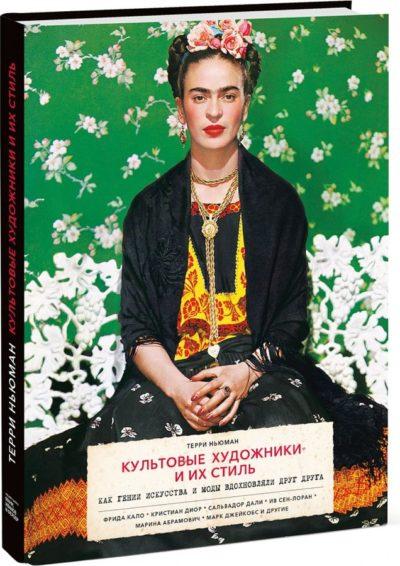 iskusstvo - Культовые художники и их стиль. Как гении искусства и моды вдохновляли друг друга -