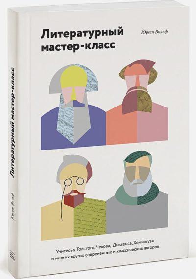 tvorchestvo - Книги для писателей, сценаристов и для тех, кто только хочет писать - писательство