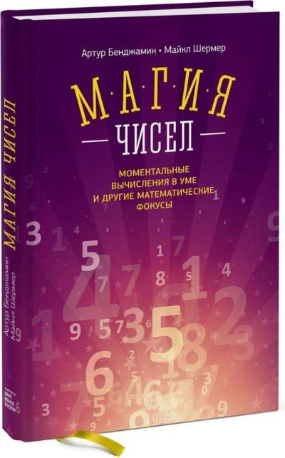 samorazvitie - Магия чисел. Моментальные вычисления в уме и другие математические фокусы -