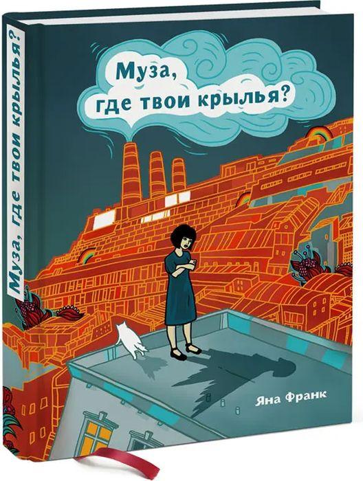 tvorcheskoe-razvitie - Муза, где твои крылья? Книга о том, как отстоять свое желание сделать творчество профессией -