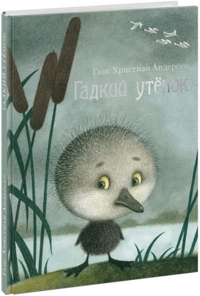 detskaya-hudozhestvennaya-literatura - Гадкий утенок -