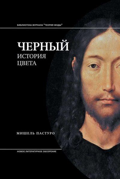 iskusstvo - Черный. История цвета -