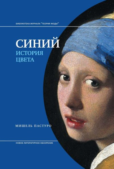 iskusstvo - Синий. История цвета -