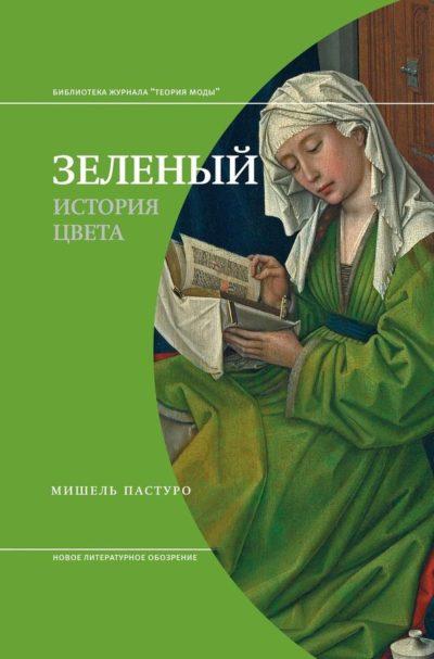 iskusstvo - Зеленый. История цвета -