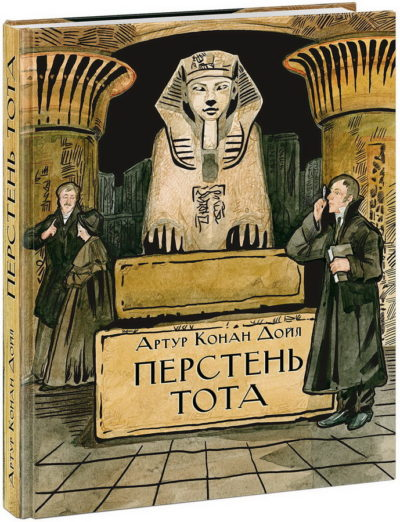 literatura-19-20-vekov - Перстень Тота -