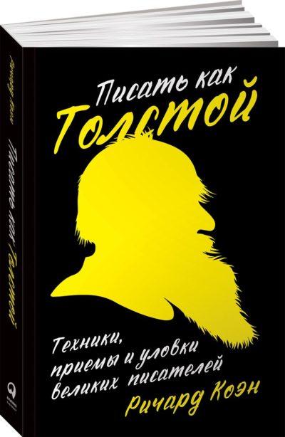 pisatelstvo - Писать как Толстой. Техники, приемы и уловки великих писателей  -