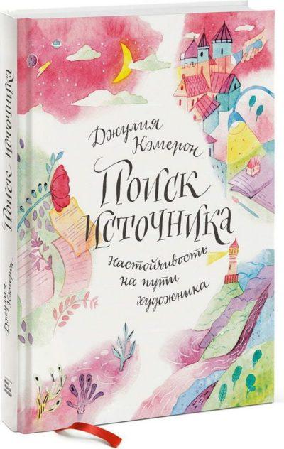 tvorcheskoe-razvitie - Поиск источника. Настойчивость на пути художника -