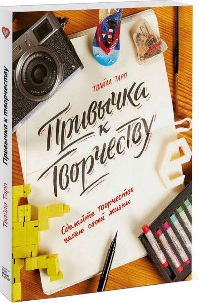 tvorcheskoe-razvitie - Привычка к творчеству. Сделайте творчество частью своей жизни -