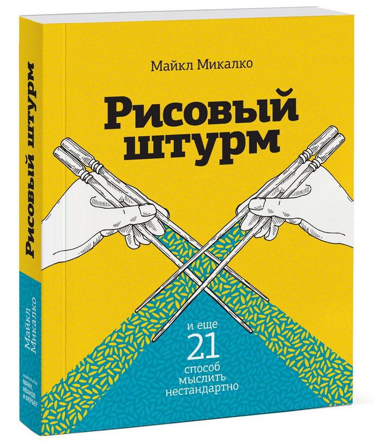 tvorcheskoe-razvitie - Рисовый штурм и еще 21 способ мыслить нестандартно -