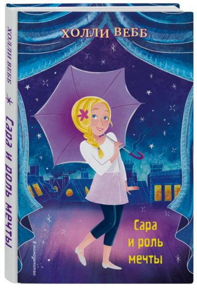 detskaya-hudozhestvennaya-literatura - Сара и роль мечты -