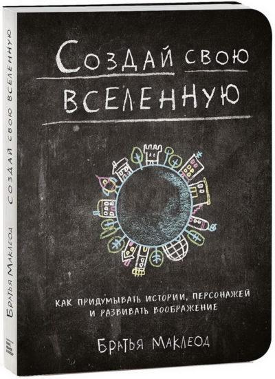 pisatelstvo - Создай свою вселенную. Как придумывать истории, персонажей и развивать воображение -