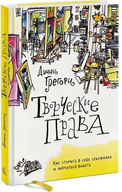 tvorcheskoe-razvitie - Творческие права. Как открыть в себе художника и научиться видеть -