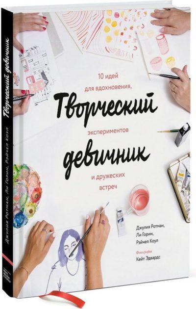 tvorcheskoe-razvitie - Творческий девичник. 10 идей для вдохновения, экспериментов и дружеских встреч -