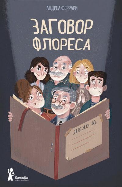 detskaya-hudozhestvennaya-literatura - Заговор Флореса -