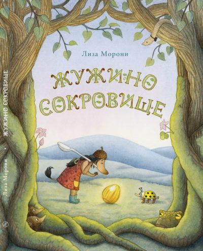 picture-books - Жужино сокровище -