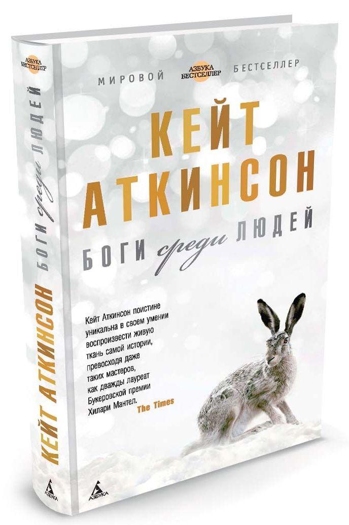 keit-atkinson-bogi-sredi-ludey