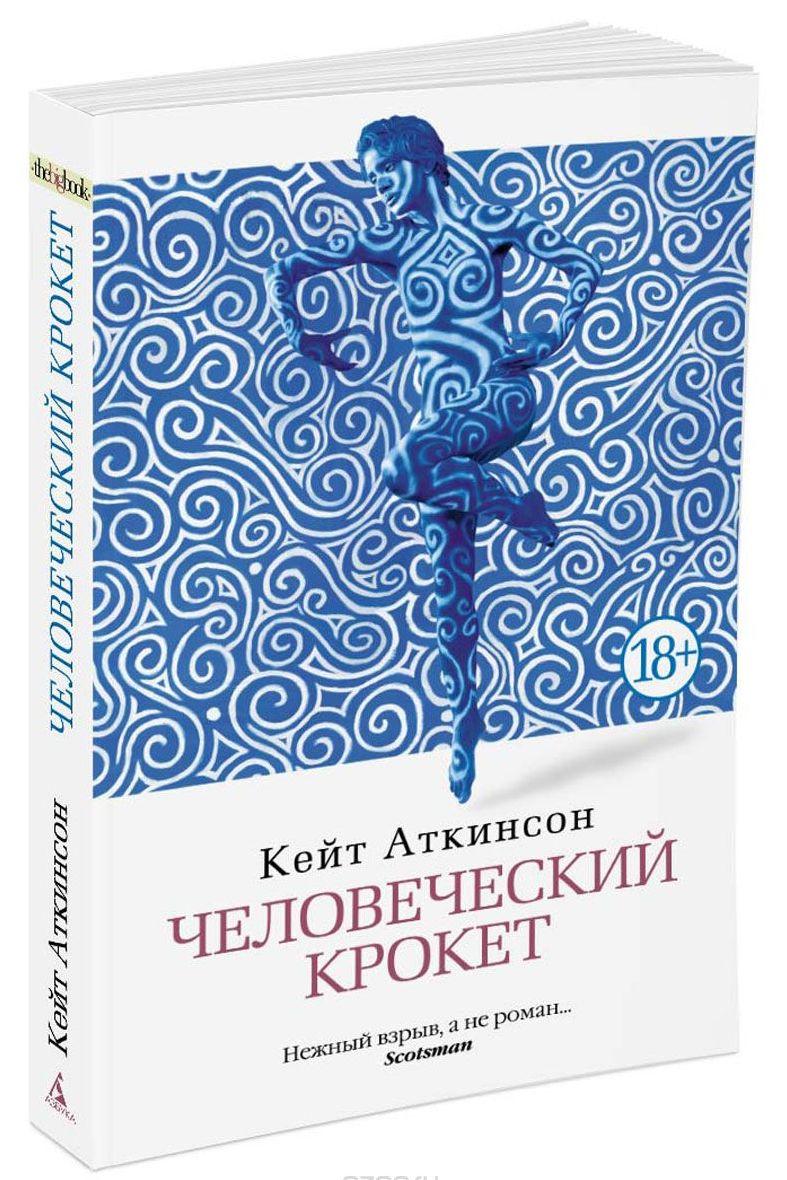 keit-atkinson-chelovecheskiy-kroket