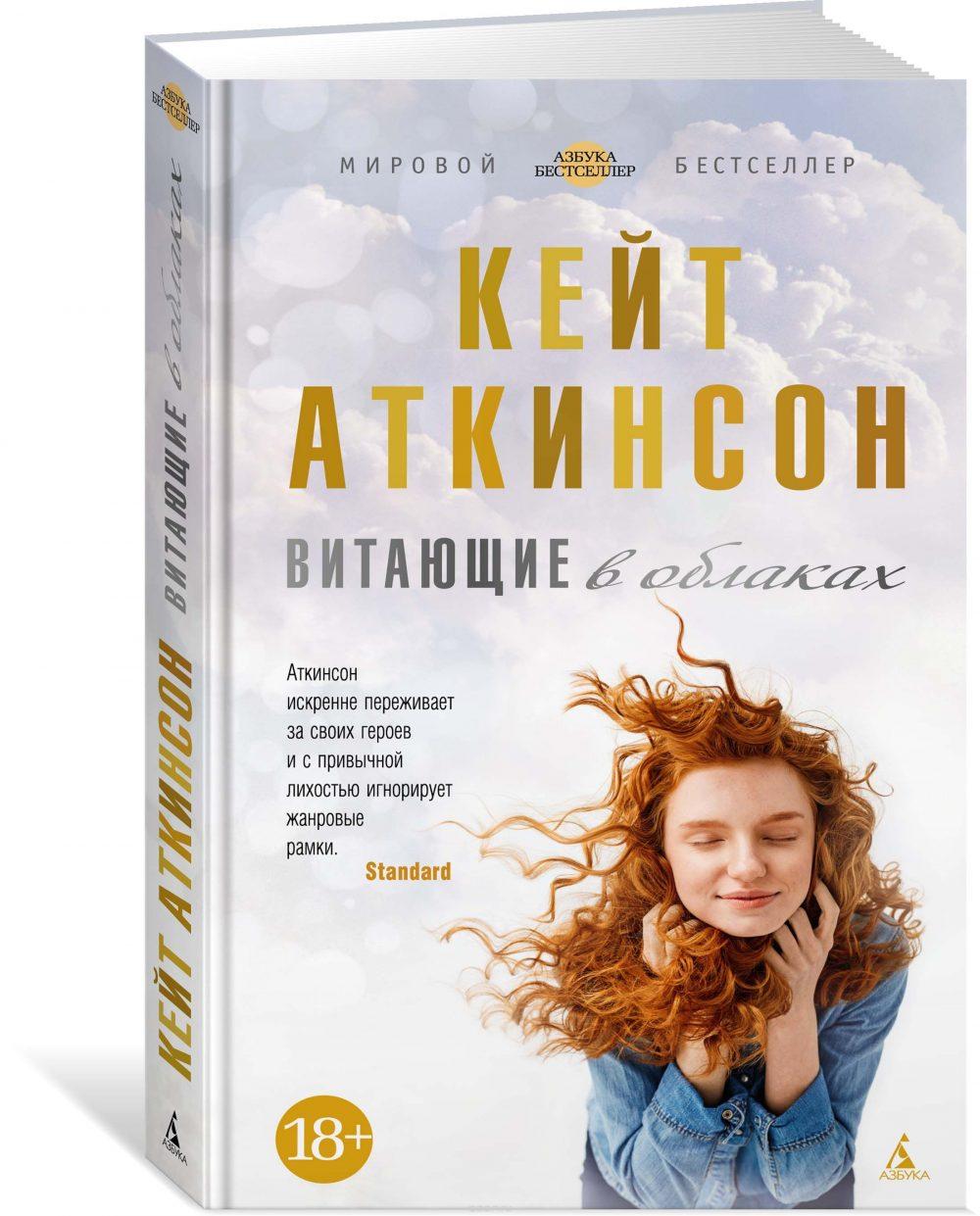 keit-atkinson-vitaushie-v-oblakah