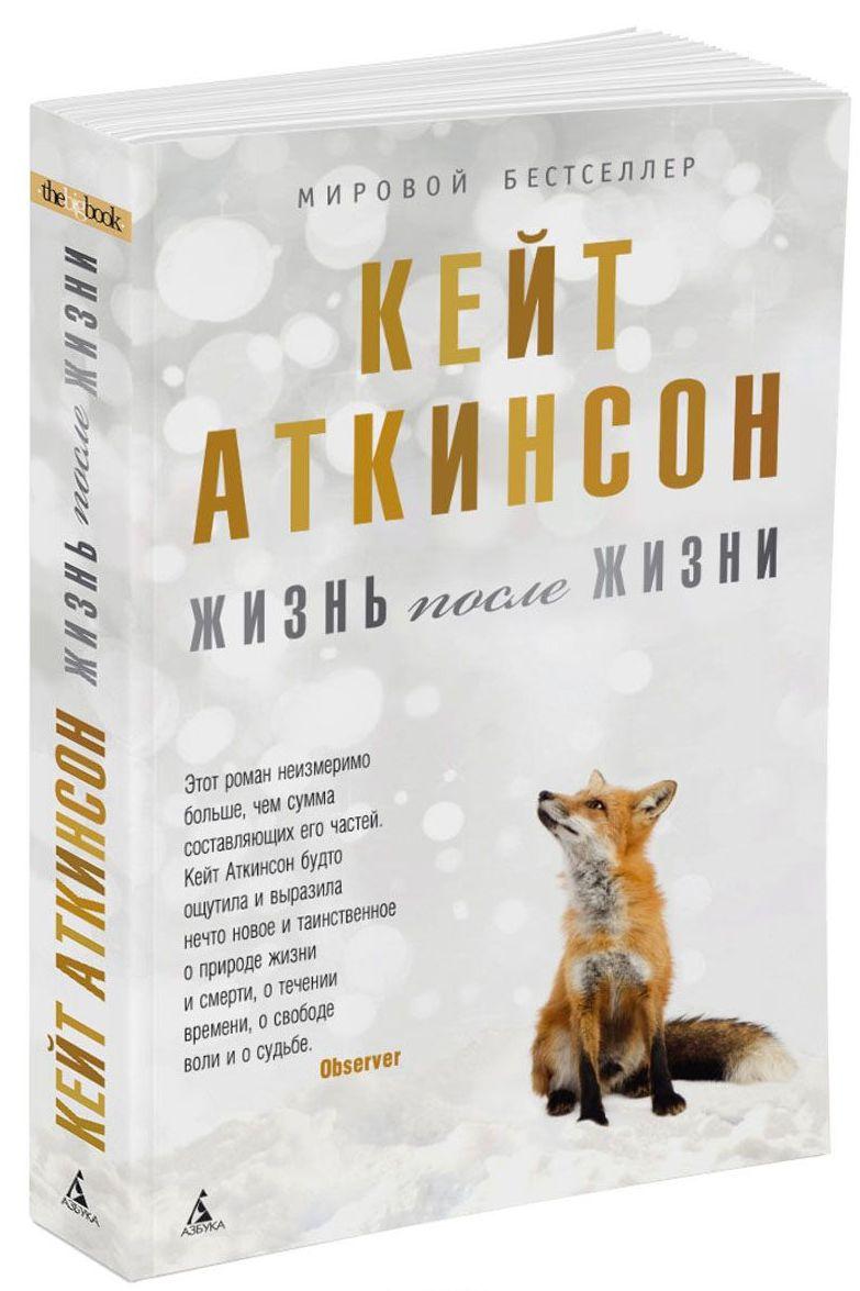 keit-atkinson-zhizn-posle-zhizni