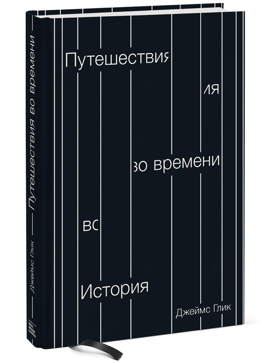 iskusstvo - Путешествия во времени. История -