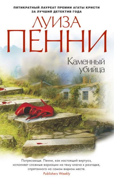 knizhnye-obzory - Убийственно тихая жизнь в канадской деревне - детектив