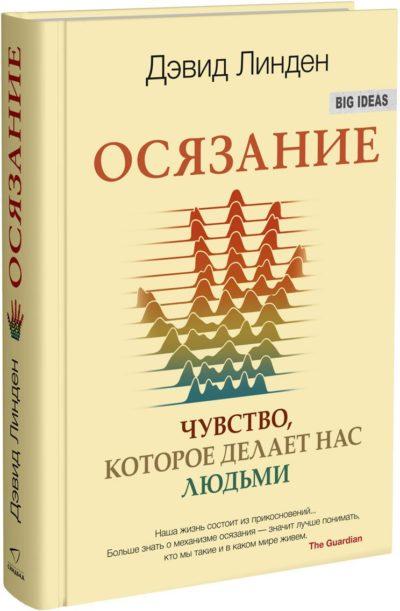 nauchno-populyarnaya-literatura - Осязание. Чувство, которое делает нас людьми -