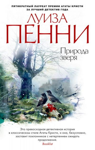 sovremennaya-zarubezhnaya-literatura - Природа зверя -