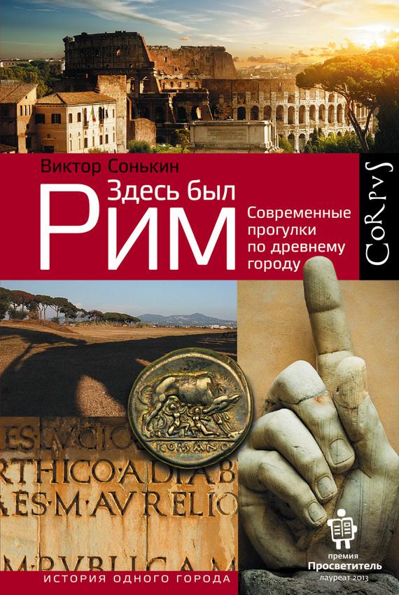 iskusstvo - Здесь был Рим. Современные прогулки по древнему городу -
