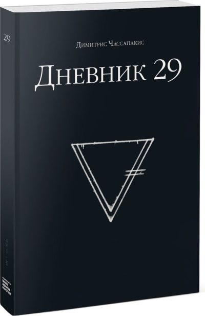 tvorcheskoe-razvitie - Дневник 29 -