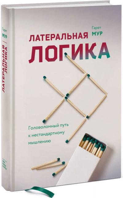 tvorcheskoe-razvitie - Латеральная логика. Головоломный путь к нестандартному мышлению -