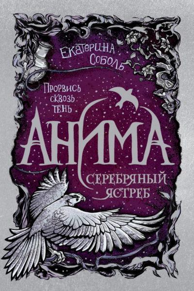 detskaya-hudozhestvennaya-literatura - Анима. Серебряный Ястреб -
