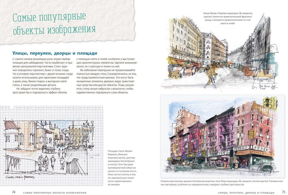 urban-sketching-1