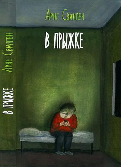 detskaya-hudozhestvennaya-literatura - В прыжке -