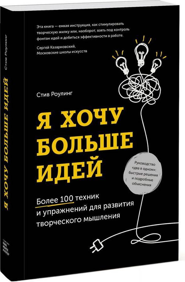 tvorcheskoe-razvitie - Я хочу больше идей! 100 техник для развития мышления -