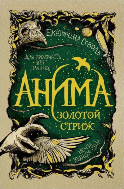 detskaya-hudozhestvennaya-literatura - Анима. Золотой стриж -