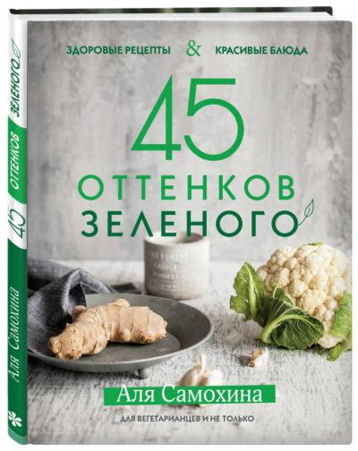 kulinarnoe-iskusstvo - 45 оттенков зеленого. Здоровые рецепты и красивые блюда. Для вегетарианцев и не только -