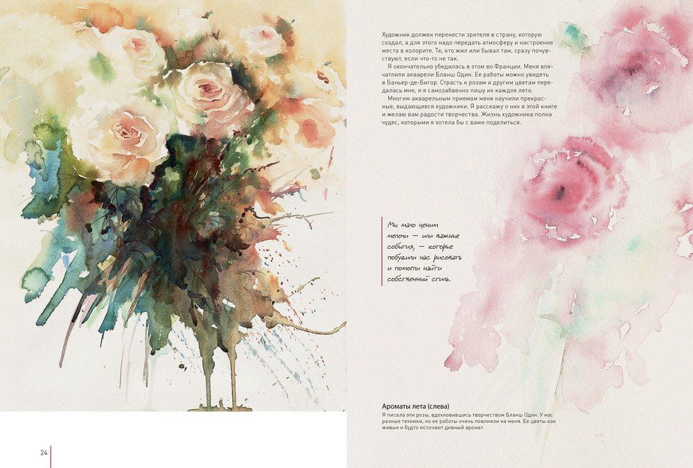 atmospheric-watercolours-2
